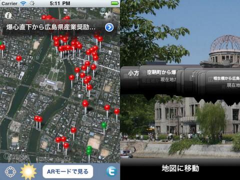 ヒロシマアーカイブARアプリ:地図表示とAR表示