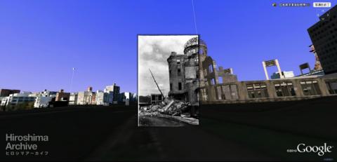 ヒロシマ・アーカイブ:当時の風景と現在の風景の対比